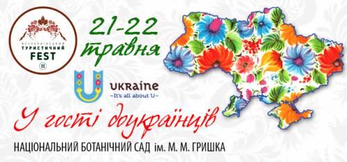 Київ запрошує на ІІ турфест